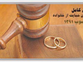 متن کامل قانون حمایت خانواده